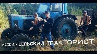 МАСКИ - Сельский тракторист