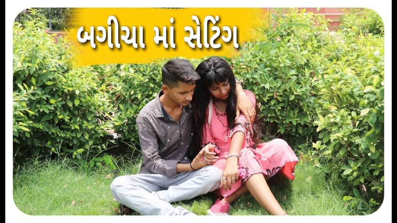 બગીચા માં પ્રેમ | Baap Beta Nu Setting | Desi Love | Gujarati Romantic & Comedy Love Story