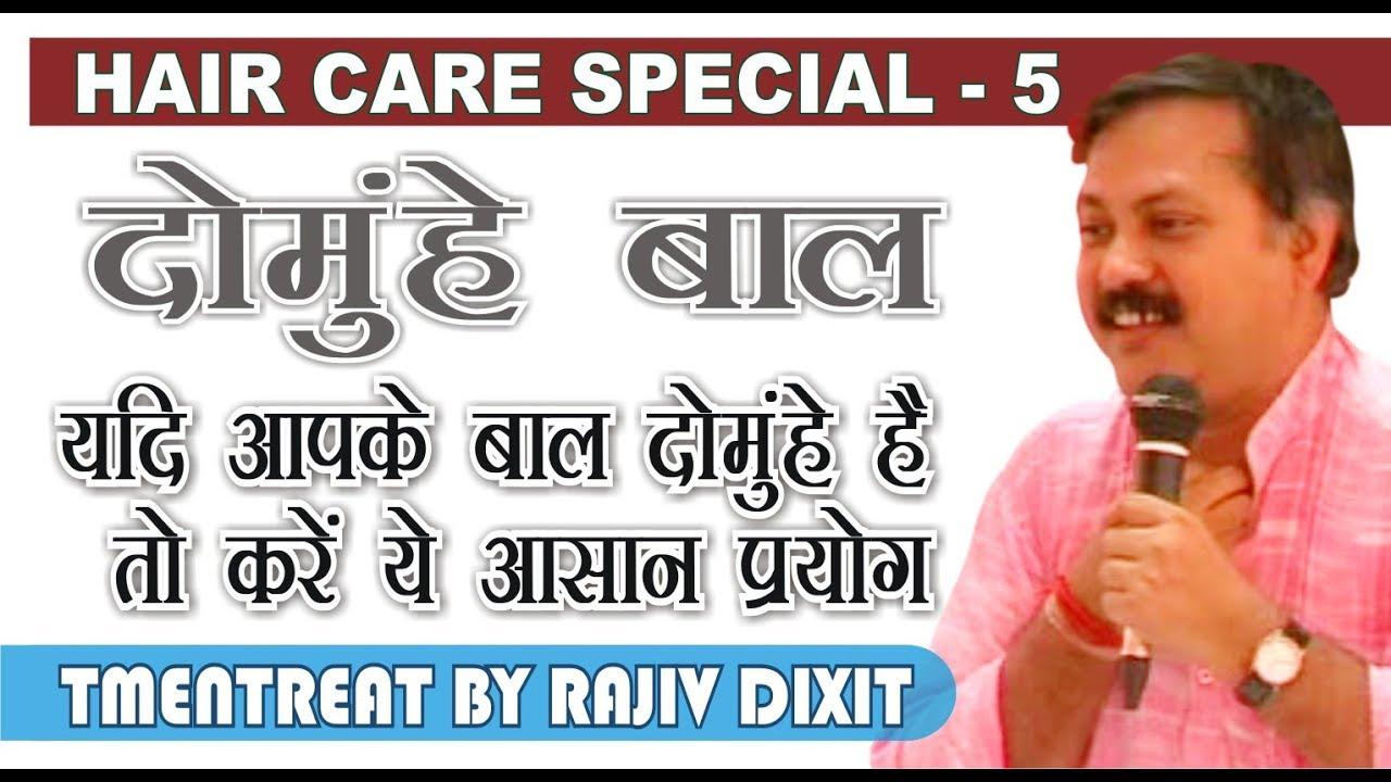 Rajiv Dixit- DOMUHE BAALON SE CHHUTKARA, दोमुहे बालों से छुटकारा पायें