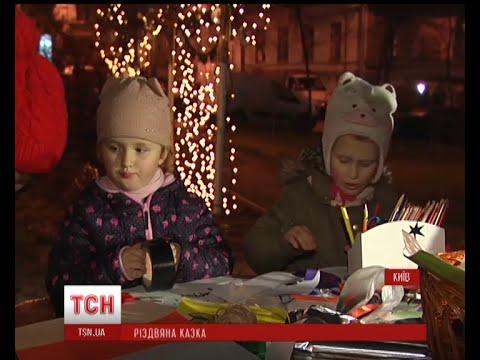 Справжню різдвяну казку влаштували у сквері Небесної сотніиз YouTube · Длительность: 59 с