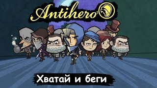 Antihero - хватай и беги