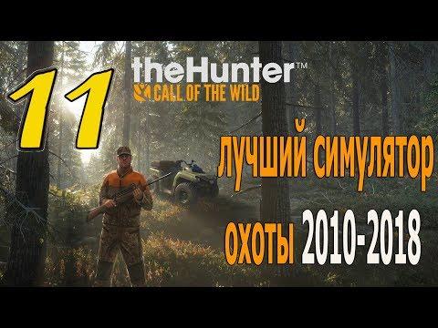 The Hunter 2017-2018. *** 11 ***. Лук и стрелы! Лучший симулятор охоты!