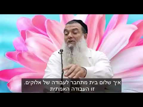 """כוחה של מילה טובה אחת ❣ מה שמחמאה עושה ...  הרב יגאל כהן שליט""""א"""