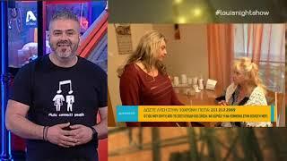 Λούης Night Show S03   Επεισόδιο 8 Δημήτρης Ουγγαρέζος