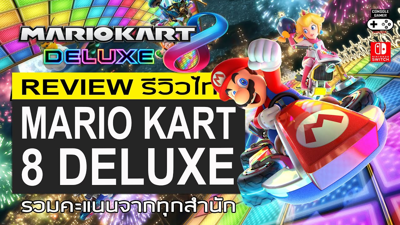 Mario Kart 8 Deluxe รีวิว [Review] - เกม Kart Racing ที่ดีที่สุดตลอดกาล