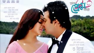 O Priyo Ami Tomar Hote Chai Film  PurnoDoirgho Prem Kahini, PDPK   Joya Ahsan & Shakib Khan 3gp