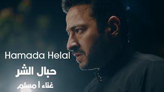 Muslim - Hebal El Shar - Al Maddah Series | مسلم - حبال الشر - من مسلسل المداح
