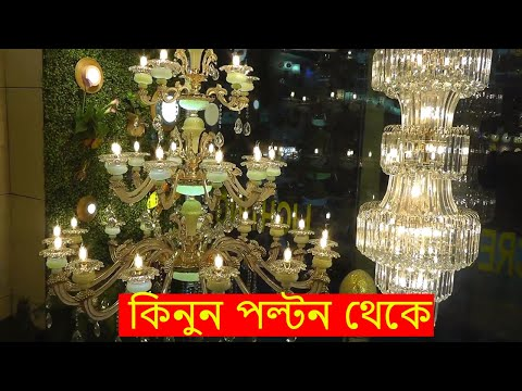 Buy Chandlers Lights In Polton / Decoration Lights, Fancy Lights In Cheap Price / Shapon Khan Vlog