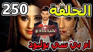 حلقة اليوم من مسلسل حب خادع