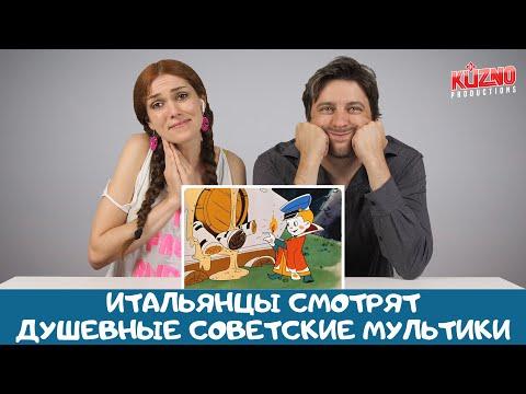 Поучительные мультфильмы по-русски: реакция итальянцев