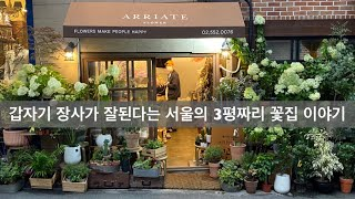 갑자기 장사가 잘된다는 서울의 작은 꽃집 이야기 #3