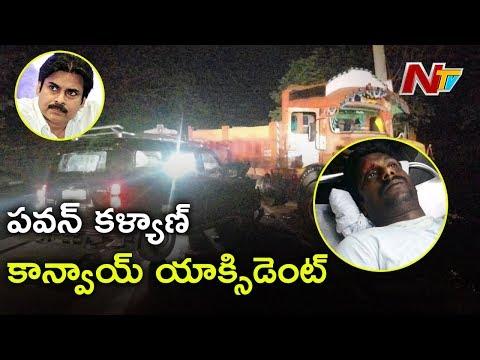 పవన్ కళ్యాణ్ కాన్వాయ్ ని ఢీకొన్న లారీ  | Pawan Kalyan Convoy Accident | NTV