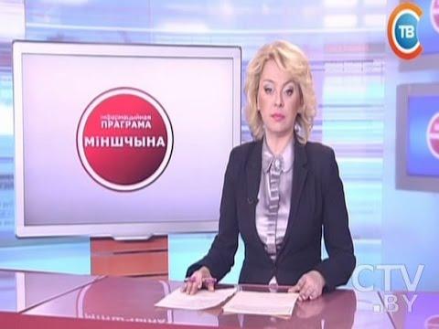 """""""Минщина"""" 16.01.2017"""