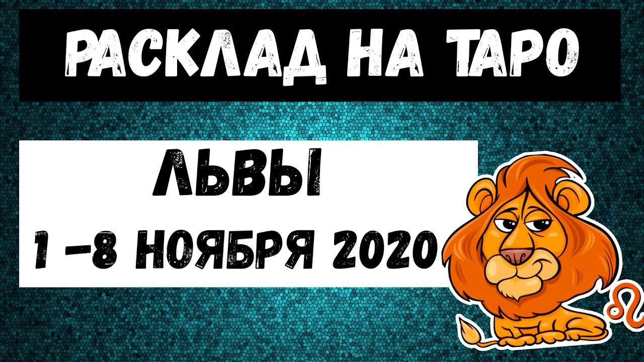 Лев с 1 по 8 ноября 2020 | Таро онлайн | Таро прогноз | Лев ноябрь 2020