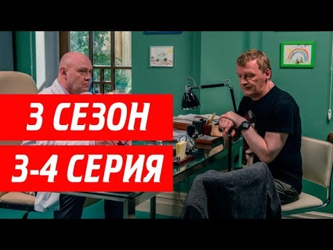 Доктор Рихтер: 3 сезон 3, 4 серия, Комедия 2019