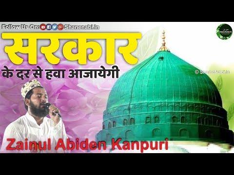 zainul-abiden-kanpuri-naat-2018-|-जब-मेरे-सरकार-के-दर-से-हवा-आजायेगी-|-jab-mere-sarkar-ke-dar-se