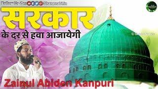 Zainul Abiden Kanpuri Naat 2018 | जब मेरे सरकार के दर से हवा आजायेगी | Jab Mere Sarkar Ke Dar Se