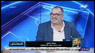الماتش - لقاء خاص مع النقاد الرياضيين جمال العاصى و أحمد جلال