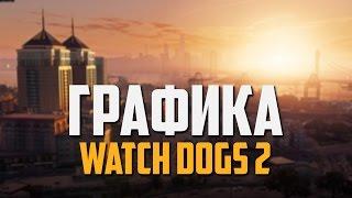 РЕАЛЬНАЯ ГРАФИКА в Watch Dogs 2 на УЛЬТРАХ (Обзор Watch Dogs 2 на ПК)