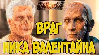 Прохождение Fallout 4. Враг Ника Валентайна. КВЕСТ. Смешной бубляж.