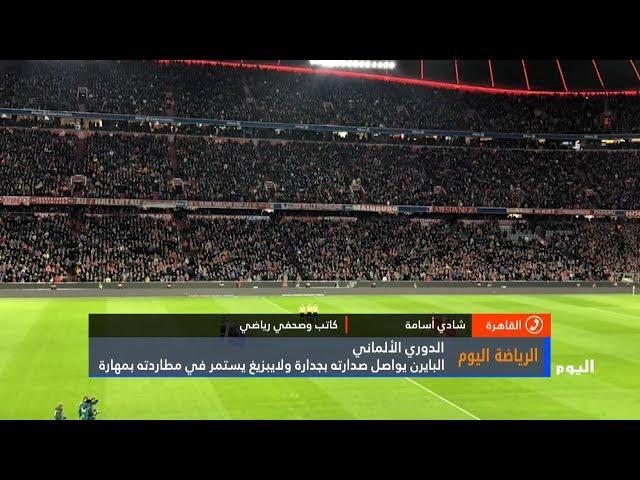 برشلونة يستعيد صدارة اللاليغا والبايرن يتربع على قمة البوندسليغا والزمالك بطل السوبر المصري