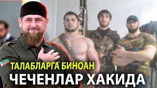 ЧEЧEНЛАР ва РАМЗАН КАДИРОВ-ХАКИДА