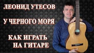 видео У черного моря табы