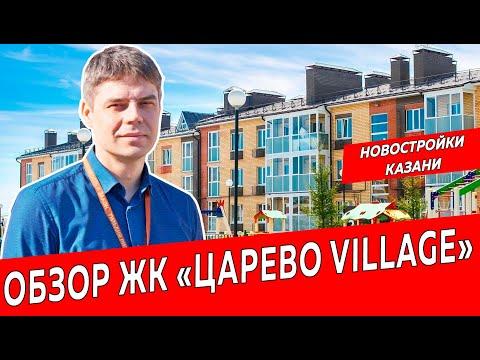 ЖК Царево Village, город Казань | Обзор новостройки в новом ЖК Казани | Недвижимость и закон