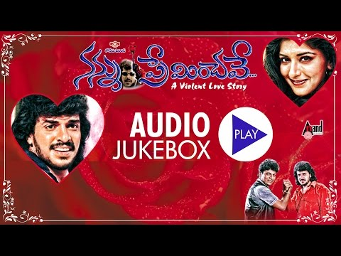 Nannu Preminchave| Full Songs JukeBox | Upendra,Shivarajkumar,Sonali Bendre | D.Rajendra Babu |