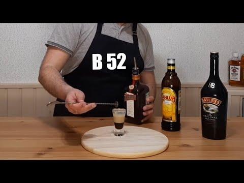 Вопрос: Как приготовить слоистый коктейль Б 52?