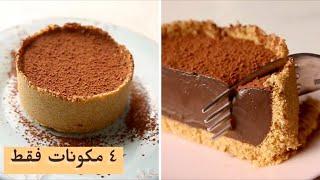 كيكة الشوكولاتة والبسكوت السريعة بدون فرن.. ب ٤ مكونات فقط!