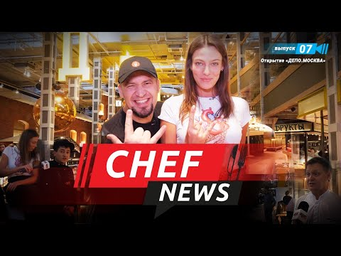 Chef News (№7) - ДЕПО Москва