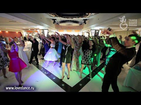 Молодожены и гости зажигают на свадьбе Танцевальный флешмоб