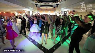 Молодожены и гости зажигают на свадьбе! Танцевальный флешмоб!(Организация и проведение флешмоба на свадьбе: http://www.lovedance.ru/ Мы Вконтакте: http://vk.com/lovedance_ru Видеосъемка: http://fly..., 2015-02-13T03:16:50.000Z)