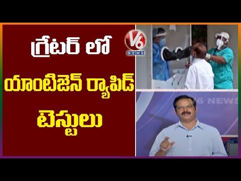 Telangana Govt Gears Up Rapid Antigen Tests In Hyderabad | Special Report  | V6 News