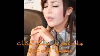 جديد جنات بتغني تتر مسلسل ليلى علوي حكايات وبنعيشها.flv