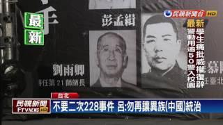 呂秀蓮:蔣介石.陳儀為228事件雙元兇-民視新聞