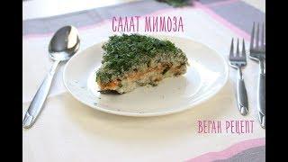 """Салат """"Мимоза"""" веган рецепт."""