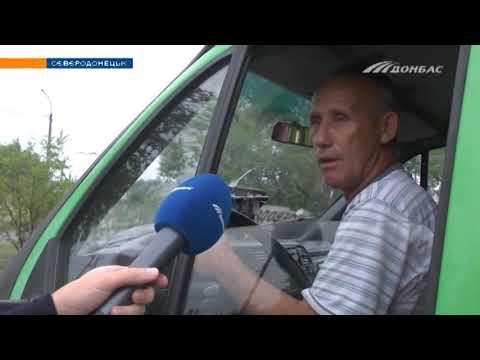 Жители Северодонецка недовольны работой общественного транспорта