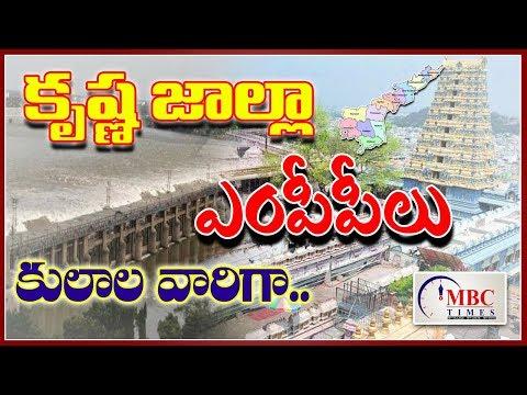 కృష్ణ జిల్లా ఎంపీపీలు కులాల వారిగా | Krishna District MPP's Caste Wise in Telugu | MBCTimes