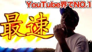 【速報】YouTuber1最速な男が決まりました。 thumbnail