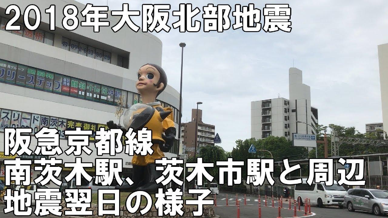 2018 大阪 地震
