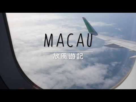 #DailyDayyi 澳門放風!!/MACAU TRAVEL--2017