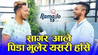 Ramailo छ with Utsav Rasaili || सागर आले पिडा भुलेर यसरी हाँसे || भन्छन, 'Girlfriend छैन'