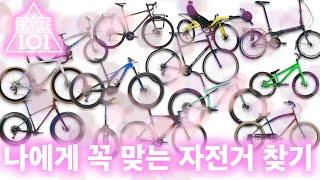 자전거를 아예 처음 살 때 보셔야 할, 자전거의…