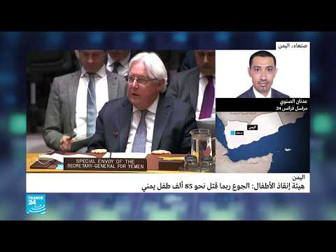 ضمانات أممية من التحالف العربي لتسهيل تنقل وفد الحوثيين إلى السويد  - نشر قبل 60 دقيقة