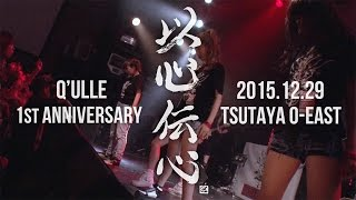 2015.12.29 TSUTAYA O-EAST Q'ulle 1st Anniversary「Q'ulle First Stor...