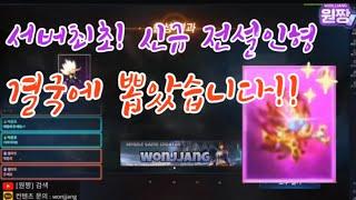 [원짱] 리니지M 天堂M 3주간의 기다림.. 서버최초 신규 전설인형 뽑았습니다!