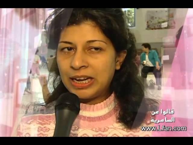المرأة السامرية