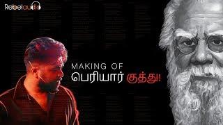 Periyar Kuthu - Making | STR | Madhan Karky | Ramesh Thamilmani | Rebel Audio